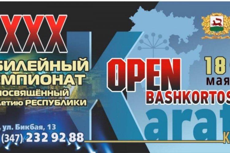 В Уфе пройдет XXX чемпионат по каратэ «OPEN-BASHKORTOSTAN»