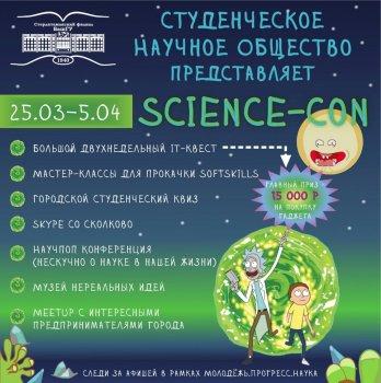 В Стерлитамаке пройдет Science-con от Студенческого научного общества