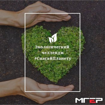 В Башкирии пройдет экологический челлендж