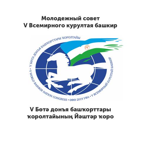 В Уфе пройдет международный форум «Молодёжный совет V Всемирного Курултая башкир»