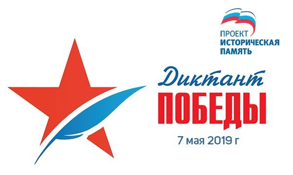 В Башкортостане «Диктант Побед» напишут на 12 площадках