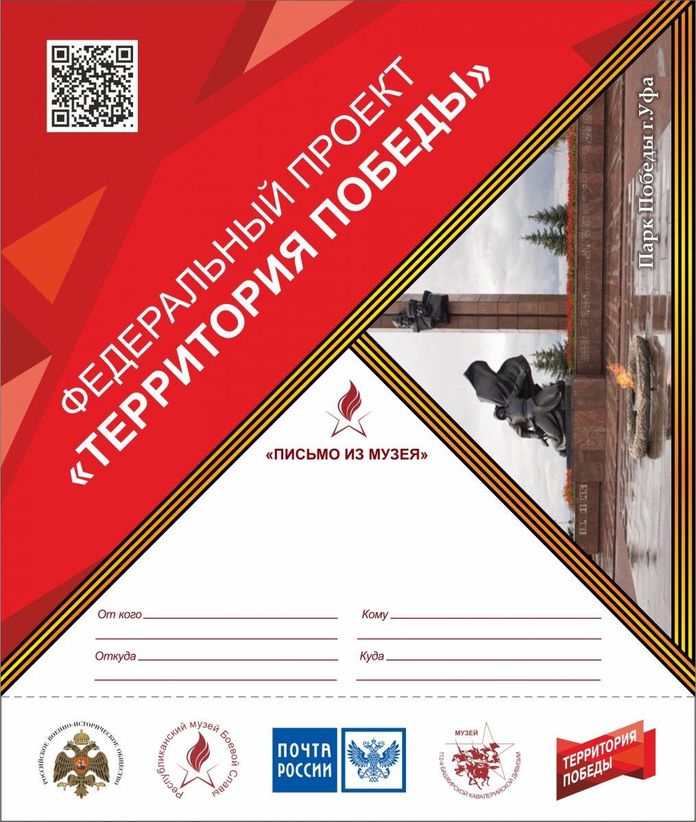 В Башкирии пройдет акция «Письмо из музея», приуроченная ко Дню Победы