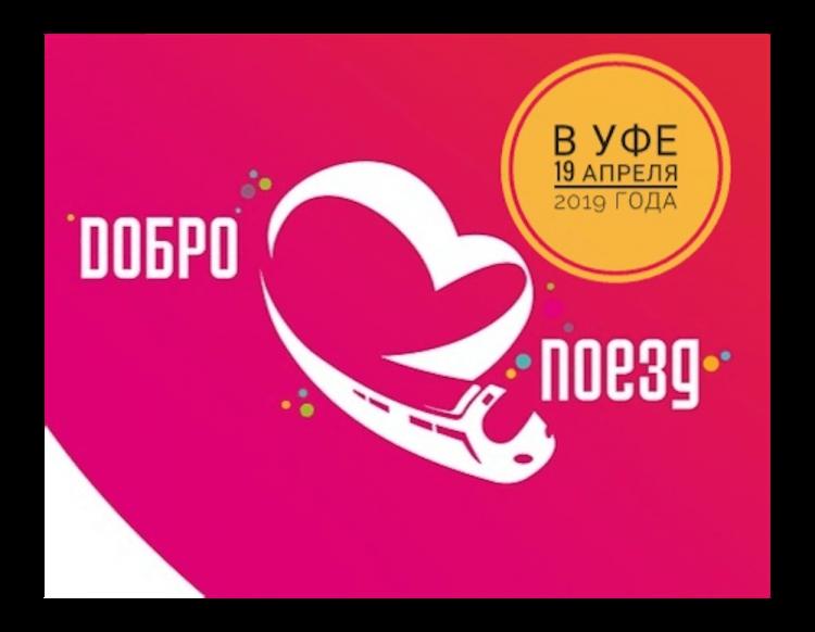 Маршрут Всероссийской акции «Добропоезд – 2019» пройдет через Уфу
