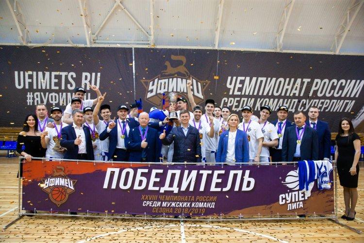 Баскетбольный клуб «Уфимец» - чемпион Суперлиги-2