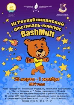 В Башкирии стартовал фестиваль-конкурс «BashMult»