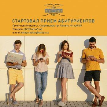 В СФ БашГУ начался приём заявлений абитуриентов на заочную форму обучения