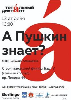 «Тотальный диктант» в Стерлитамаке пройдет на базе СФ БашГУ