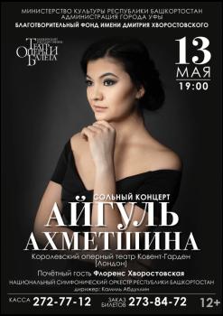 В Уфе состоится сольный концерт оперной певицы Айгуль Ахметшиной