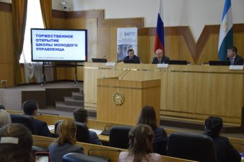 В Башкортостане стартовал курс «Школа молодого управленца»