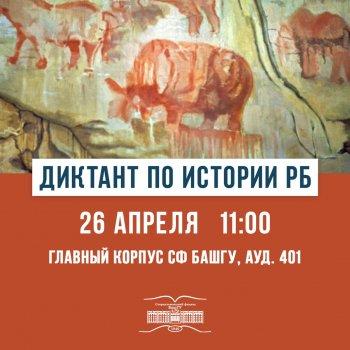 В Стерлитамаке пройдет диктант по истории Башкортостана