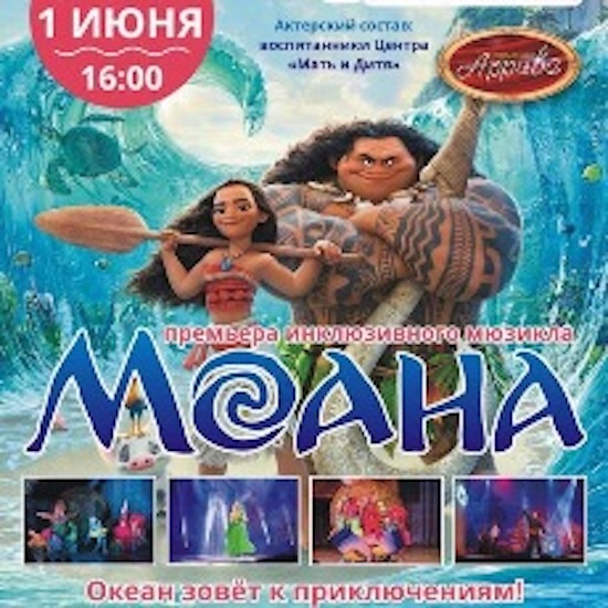 В Стерлитамаке состоится уникальный мюзикл «Моана»