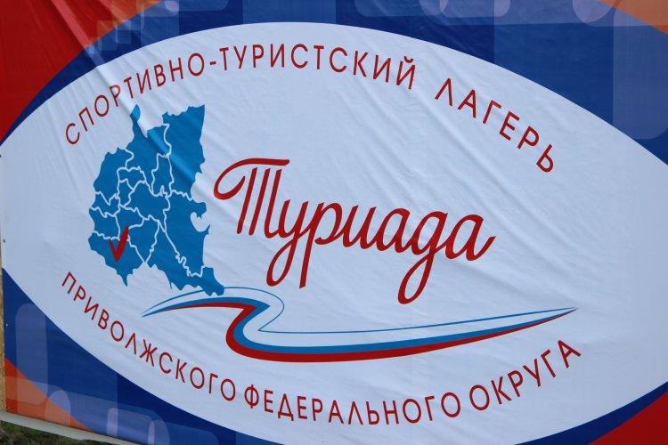 Команда Башкортостана отправилась на «Туриаду – 2019»