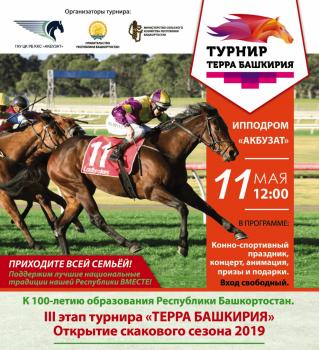 11 мая в Уфе пройдет третий этап конно-спортивного турнира «Терра Башкирия»