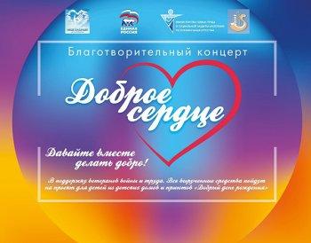 В Уфе ко Дню Победы пройдет благотворительный концерт «Доброе сердце»