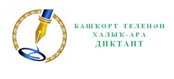 В Стерлитамаке пройдет международный диктант по башкирскому языку