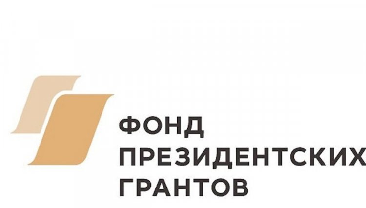 Три проекта из Стерлитамака стали победителями конкурса президентских грантов