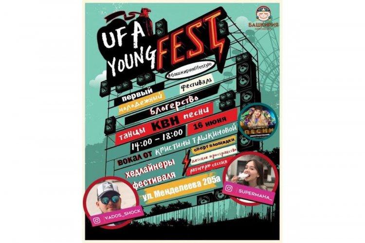 16 июня в Уфе состоится молодежный фестиваль UFA Young Fest