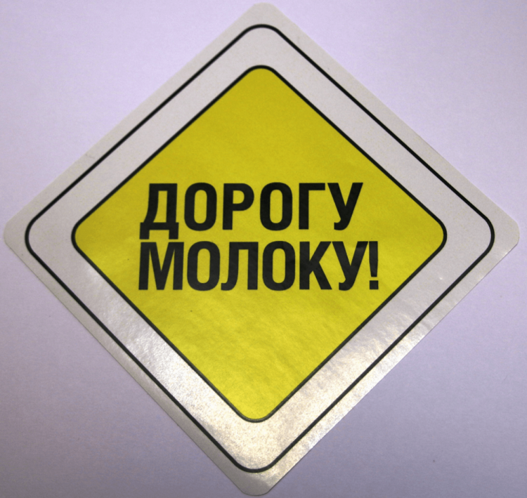 Через Башкортостан проложат «Дорогу молоку»