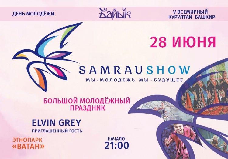 28 июня в Уфе пройдет фестиваль «Самрау – шоу»