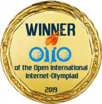 СФ БашГУ получил звание «Победитель Открытых международных студенческих Интернет-олимпиад 2019 года»