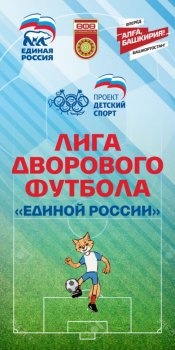 В Башкортостане стартовал муниципальный этап фестиваля дворового футбола