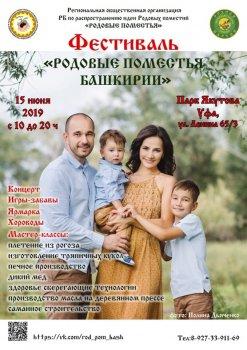 В Уфе пройдет 3-й Фестиваль «Родовые поместья Башкирии»