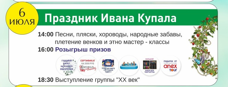 В Стерлитамаке состоится семейный фестиваль «Иван Купала»