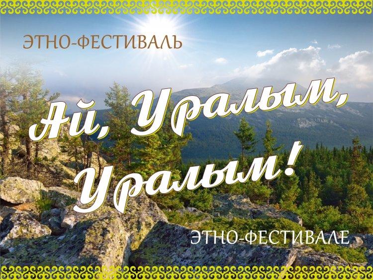 В Башкортостане пройдёт III Этно-фестиваль «Ай, Уралым, Уралым!»
