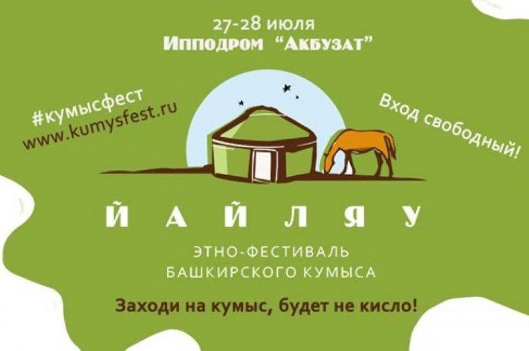 В Уфе состоится этно-фестиваль башкирского кумыса «Йайляу»