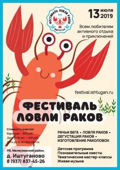 В Башкирии пройдет фестиваль ловли раков