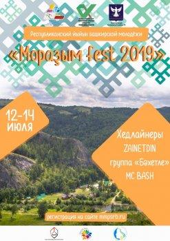 Молодежь Башкортостана приглашают на летний фестиваль  в Мурадымовское ущелье