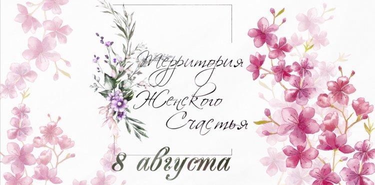 В Стерлитамаке состоится форум «Территория женского счастья»