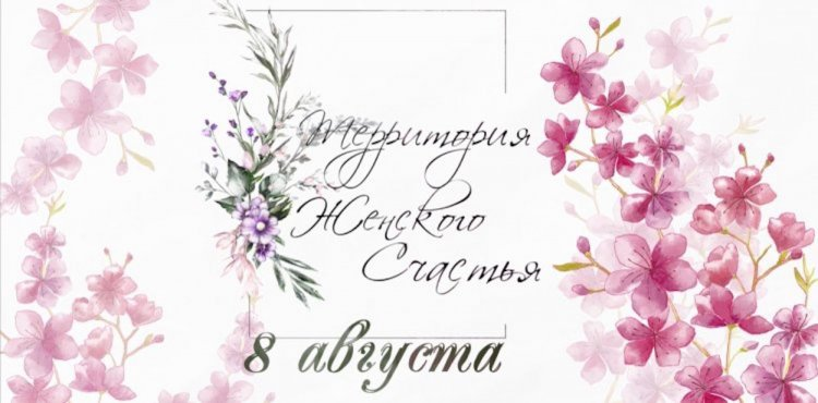 В Стерлитамаке стартует форум «Территория женского счастья»