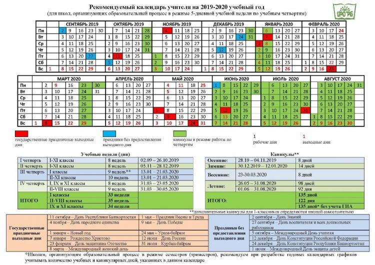 В Башкортостане выпустили календарь учителя для пятидневной учебной недели