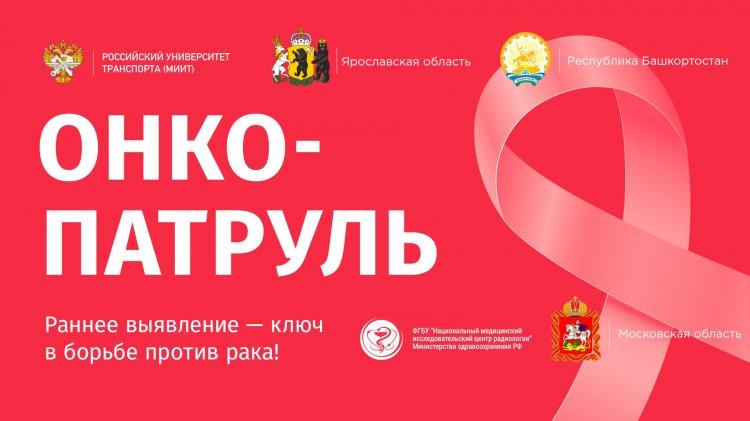 В Республике Башкортостан пройдет Всероссийская акция «Онкопатруль»