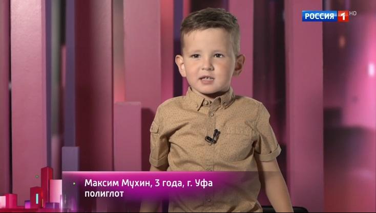 Мальчик из Уфы стал героем шоу «Удивительные люди», разговаривая на шести языках