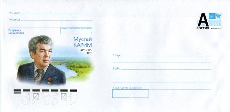 УФПС РБ: В почтовое обращение вышел конверт, посвященный Мустаю Кариму