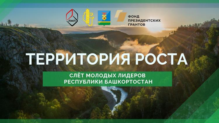 В Уфе пройдет слет молодых лидеров Башкортостана «Территория роста 3.0»