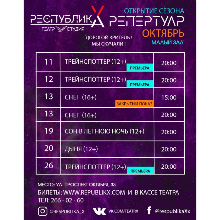 В Уфе независимый театр «РеспубликаХ» открывает новый сезон