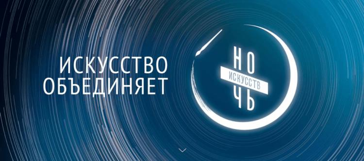 Жителей Башкирии ждет насыщенная Всероссийская культурная акция «Ночь искусств-2019»