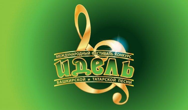 В Уфе пройдет Международный фестиваль башкирской и татарской песни «Идель»