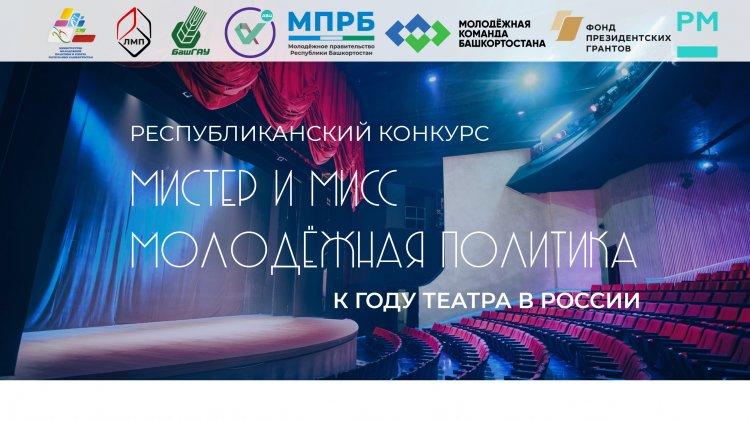 В Башкортостане определят «Мистера и мисс молодежная политика»