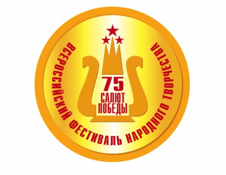 В Башкирии пройдет второй этап фестиваля народного творчества «Салют Победы»