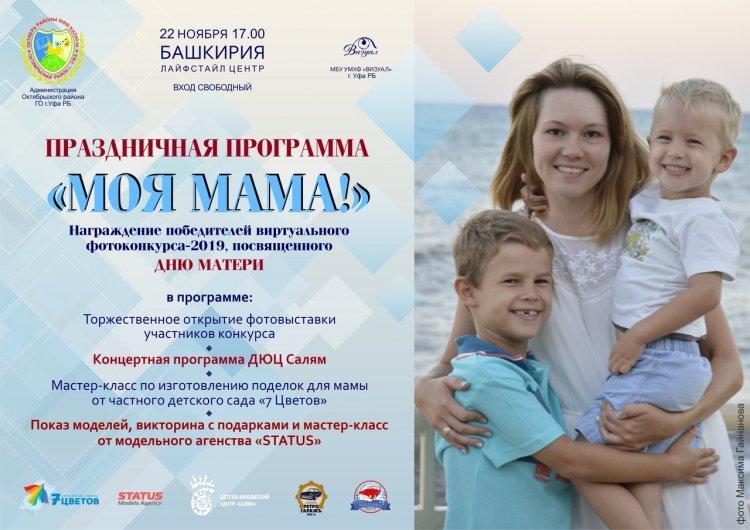 «Моя мама – самая лучшая!»: в Уфе состоится праздничный концерт