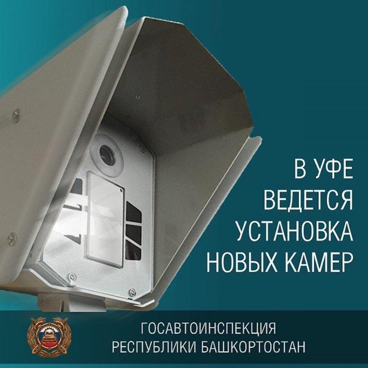В Уфе устанавливают новые приборы фотовидеофиксации нарушений ПДД