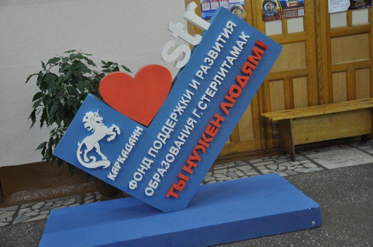 В Стерлитамаке состоялась молодежная конференция молодых исследователей