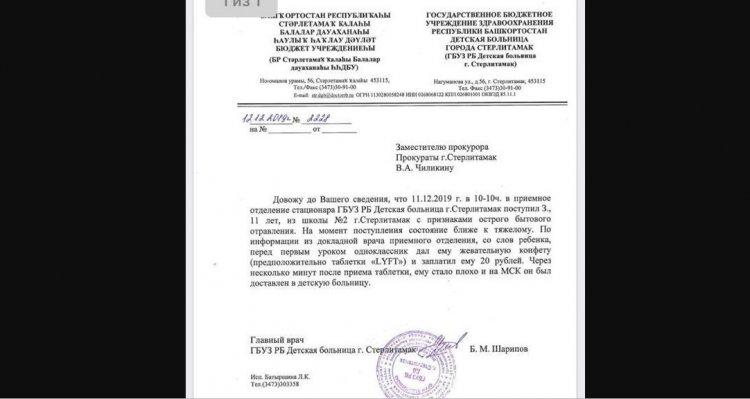 В Башкирии организована проверка по факту отравления ребенка «конфеткой»