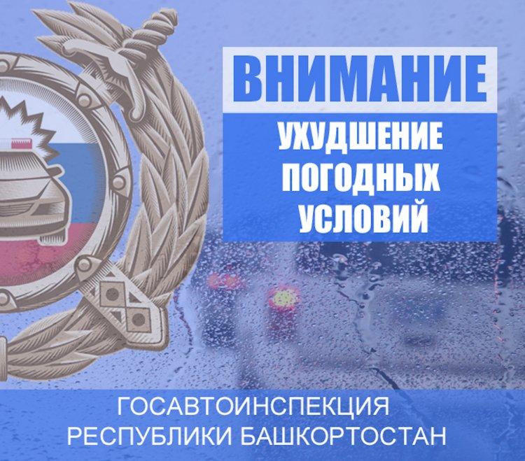 ГИБДД Башкирии предупреждает, что смена температур вечером приведет к гололедице на дорогах