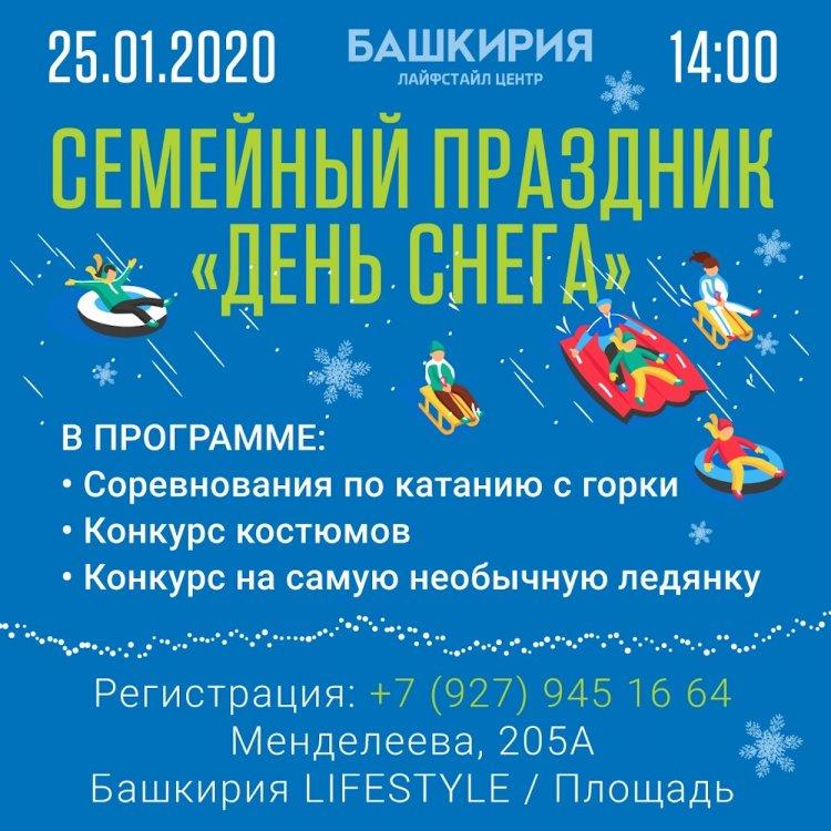 В столице Башкирии пройдет «День снега»