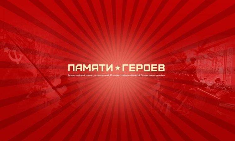 Уфа приняла участие в масштабной акции в рамках патриотического проекта «Памяти героев»